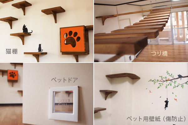 猫も快適なペット可マンションへリフォーム・リノベーション後