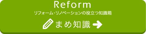 リフォーム・リノベーションの知識箱