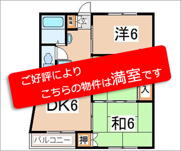 福島県須賀川市でリノベーション可物件 ニューグリーンハイツ間取