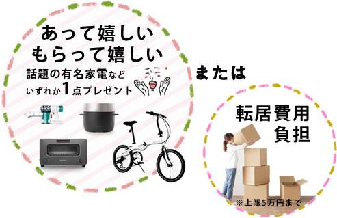 米沢市限定!「新生活応援キャンペーン」転居費用負担・話題の人気家電をプレゼント