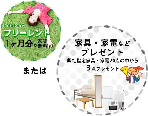 米沢市限定!「新生活応援キャンペーン」1ヶ月のフリーレント・家具家電プレゼント