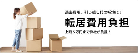 退去費用、引っ越し代の補填に!転居費用上限5万円まで弊社負担