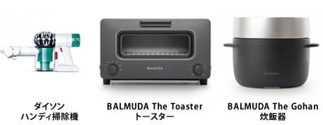 米沢市限定、アパート成約でダイソン掃除機、バルミューダ(BALMUDA)のキッチン家電プレゼント