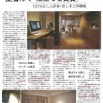 仕立てる賃貸-日経新聞-