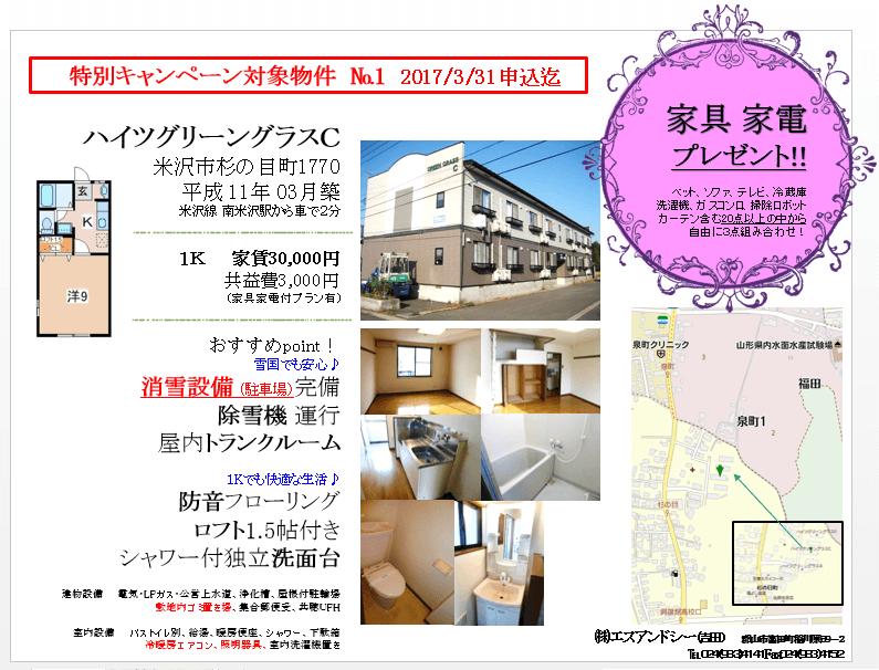 山形県米沢地域で社宅キャンペーン実施中!
