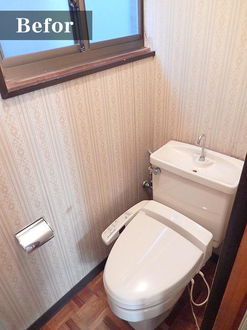 リフォーム前のトイレ。どこにでも見かける普通のお手洗いです。
